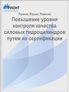 Повышение уровня контроля качества силовых гидроцилиндров путем их сертификации