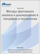 Методы факторного анализа и шкалирования в географии и геоэкологии