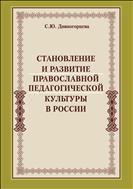 Становление и развитие православной педагогической культуры в России