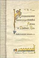 Историописание раннесредневековой Англии и Древней Руси: сравнительное исследование