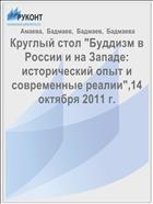 "������� ���� ""������� � ������ � �� ������: ������������ ���� � ����������� ������"",14 ������� 2011 �."