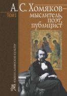 А.С.Хомяков — мыслитель, поэт, публицист. В 2 т. Т 1.