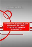Советская национальная политика и народы Северного Кавказа в 1940 – 1950-е гг.