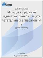 Методы и средства радиоэлектронной защиты летательных аппаратов. Ч. 2