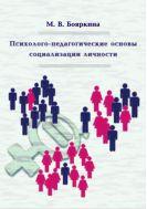 Психолого-педагогические основы социализации личности