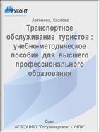 Транспортное  обслуживание  туристов :  учебно-методическое пособие  для  высшего профессионального образования