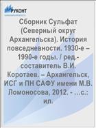 ������� ������� (�������� ����� ������������). ������� ��������������. 1930-� � 1990-� ����. / ���.-����������� �.�. ��������. � �����������, ��� � �� ���� ����� �.�. ����������, 2012. - ��.: ��.