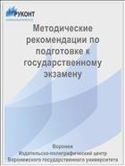 Методические рекомендации по подготовке к государственному экзамену