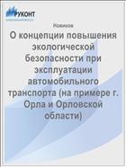 О концепции повышения экологической безопасности при эксплуатации автомобильного транспорта (на примере г. Орла и Орловской области)