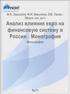 Анализ влияния евро на финансовую систему в России