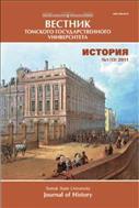 Вестник Томского государственного университета. История