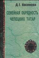 Семейная обрядность чепецких татар