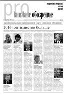 """""""Книжное обозрение"""" и профессиональное приложение PRO"""