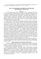 Еще раз о концепции олимпийского образования (приглашение к дискуссии) : Статья
