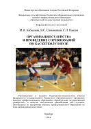 Организация судейства и проведение соревнований по баскетболу в вузе