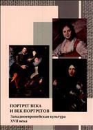 Портрет века и век портретов: западноевропейская культуpa XVII века