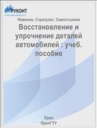 Восстановление и упрочнение деталей автомобилей : учеб. пособие