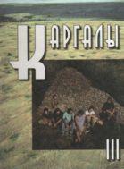 КАРГАЛЫ. Т. III. Селище Горный: Археологические материалы. Технология горно-металлургического производства. Археобиологические исследования