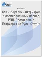 Как избирались патриархи в досинодальный период РПЦ. Поставление Патриарха на Руси. Статья