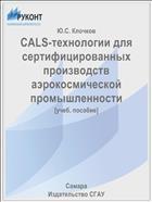 CALS-технологии для сертифицированных производств аэрокосмической промышленности