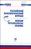 Российский психологический журнал / Russian Psychological Journal