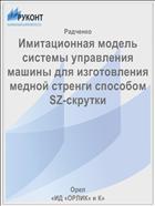 Имитационная модель системы управления машины для изготовления медной стренги способом SZ-скрутки
