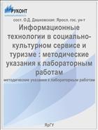 Информационные технологии в социально-культурном сервисе и туризме