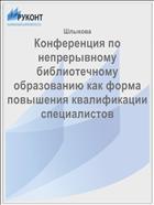 Конференция по непрерывному библиотечному образованию как форма повышения квалификации специалистов