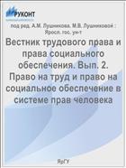 Вестник трудового права и права социального обеспечения. Вып. 2. Право на труд и право на социальное обеспечение в системе прав человека