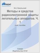 Методы и средства радиоэлектронной защиты летательных аппаратов. Ч. 1
