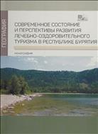 Современное состояние и перспективы развития лечебно-оздоровительного туризма в Республике Бурятия