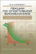 Лекции по спортивной биомеханике (с элементами кинезиологии)