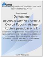 Основание лесоразведения в степях Южной России. Акация (Robinia pseudoacacia L.)