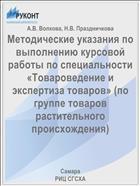 Методические указания по выполнению курсовой работы по специальности «Товароведение и экспертиза товаров» (по группе товаров растительного происхождения)