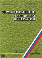 Здравоохранение Российской Федерации