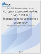 История холодной войны 1945- 1991 гг.: Методические указания к спецкурсу