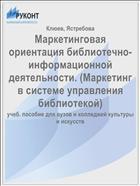 Маркетинговая ориентация библиотечно-информационной деятельности. (Маркетинг в системе управления библиотекой)