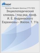 Энциклопедический словарь / под ред. проф. И. Е. Андреевского Евреиновы - Жилон. Т. 11а