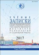 Учёные записки Санкт-Петербургского государственного института психологии и социальной работы