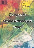 Вопросы экономических наук