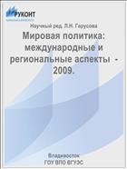 Мировая политика: международные и региональные аспекты  -  2009.