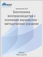 Биотехника воспроизводства с основами акушерства : методические указания