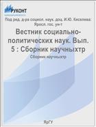 Вестник социально-политических наук. Вып. 5 : Сборник научныхтр
