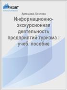 Информационно-экскурсионная деятельность предприятий туризма : учеб. пособие