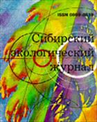 Сибирский экологический журнал