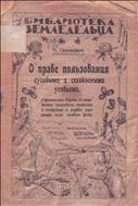 О праве пользования луговыми и сенокосными угодьями