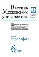 Вестник Московского университета. Серия 5. География