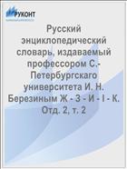 Русский энциклопедический словарь, издаваемый профессором С.-Петербургскаго университета И. Н. Березиным Ж - З - И - I - К. Отд. 2, т. 2