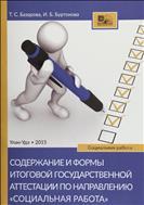 """Содержание и формы итоговой государственной аттестации по направлению """"Социальная работа"""""""