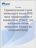 �������������� ����� ���������� ����� XVIII ����: ������������ � ���������� [�����] : (�� ��������� ����� ��������� ����� � �� �������������)